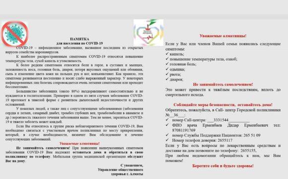 Уважаемые алматинцы информация для вас !