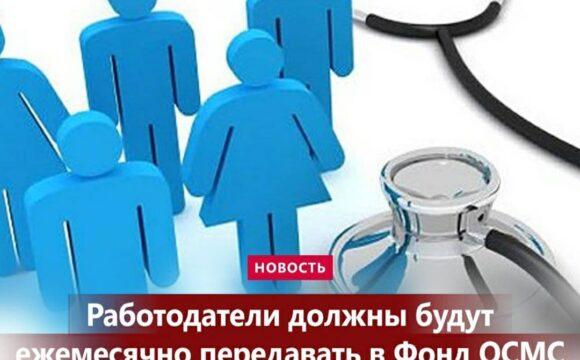 Работодатели должны ежемесячно передавать в Фонд ФОМС информацию о наемных работниках