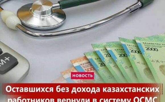 🩺 Статус застрахованности вернули следующим категориям граждан: