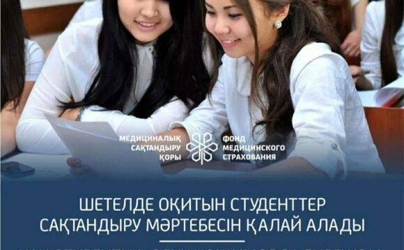 Отныне студенты обучающиеся в зарубежных ВУЗах получают статус застрахованности до конца своего обучения.