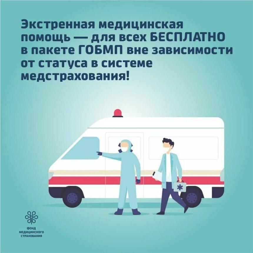 Экстренная медицинская помощь