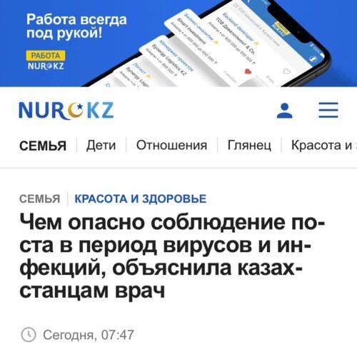 Чем грозит здоровью соблюдение православного поста в период вирусных и инфекционных заболеваний.