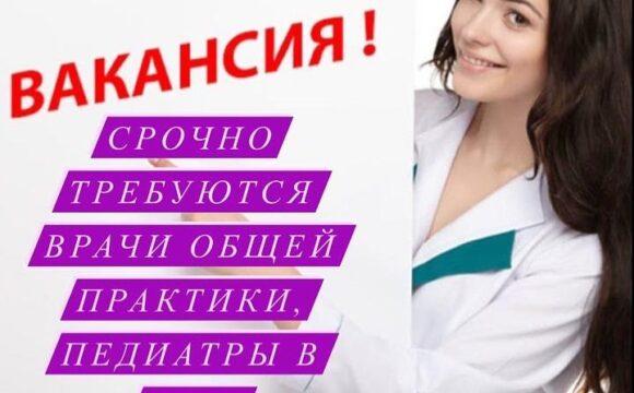 По всем вопросам можете обращаться в отдел кадров поликлиники с 9.00-17.30 часов